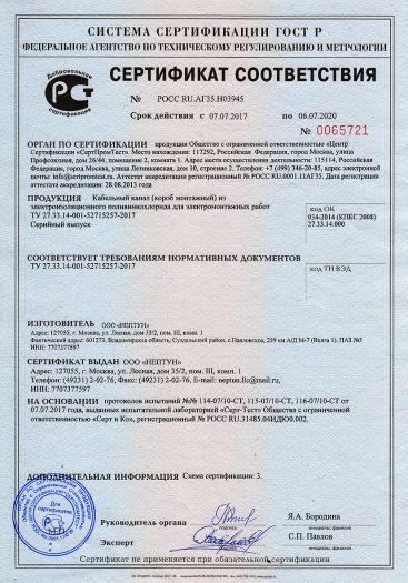 Скачать сертификат на кабельный канал (короб монтажный) из электроизоляционного поливинилхлорида для электромонтажных работ