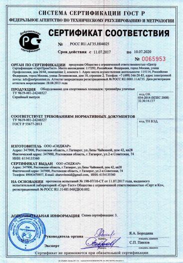 Скачать сертификат на оборудование для спортивных площадок: тренажеры уличные