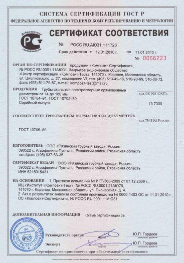 Скачать сертификат на трубы стальные электросварные прямошовные диаметром от 14 до 180 мм