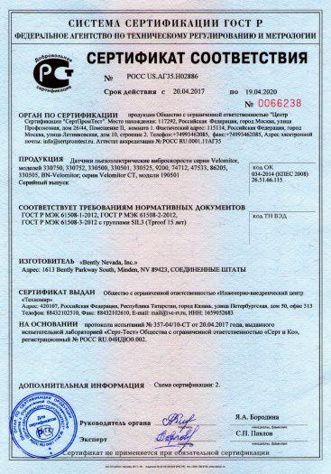 Скачать сертификат на датчики пьезоэлектрические виброскорости серии Velomitor, моделей 330750, 330752, 330500, 330501, 330525, 9200, 74712, 47533, 86205, 330505, BN-Velomitor; серии Velomitor СТ, модели 190501