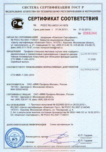 Скачать сертификат на профили стальные листовые гнутые типа «сайдинг» двухволновые и трехволновые оцинкованные с защитно-декоративным полимерным покрытием для облицовки фасадов зданий
