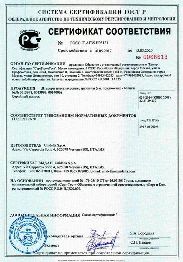 Скачать сертификат на штуцеры пластмассовые