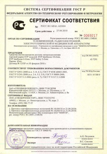 Скачать сертификат на средства систем контроля доступа: металлодетекторы торговой марки SVP моделей: SVP Intelliscan 18-Zone, SVP Intelliscan 6-Zone, SVP Safety 2-Zone