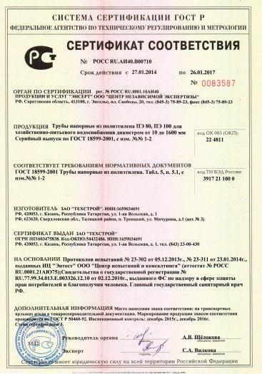Скачать сертификат на трубы напорные из полиэтилена ПЭ 80, ПЭ 100 для хозяйственно-питьевого водоснабжения диаметром от 10 до 1600 мм