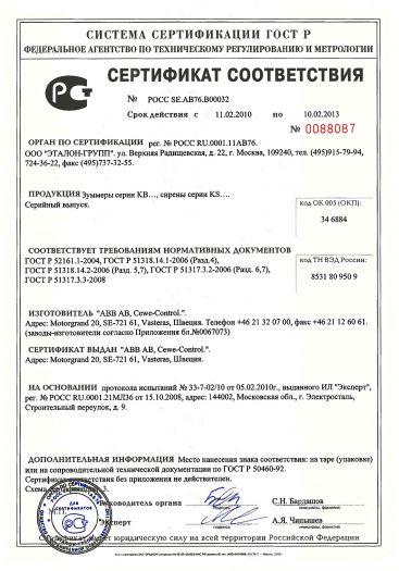 Скачать сертификат на зуммеры серии КВ, сирены серии KS