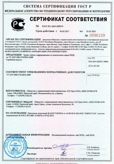 Скачать сертификат на трубы гибкие гофрированные из полиэтилена марки ПНД