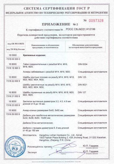 Скачать приложение к сертификату на крепежные изделия