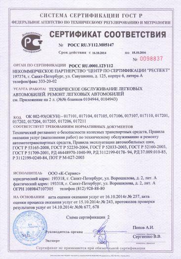 Скачать сертификат на техническое обслуживание легковых автомобилей. Ремонт легковых автомобилей