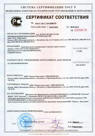 Скачать сертификат на грунтовки водно-дисперсионные торговых марок Ceresit и Thomsit: СТ16; CT17; CT19; Thomsit R777