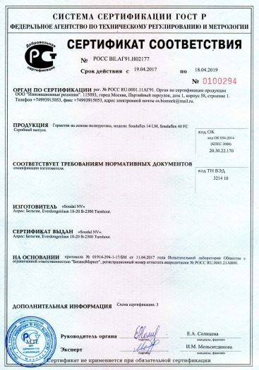 Скачать сертификат на герметик на основе полиуретана, модели: Soudaflex 14 LM, Soudaflex 40 FC