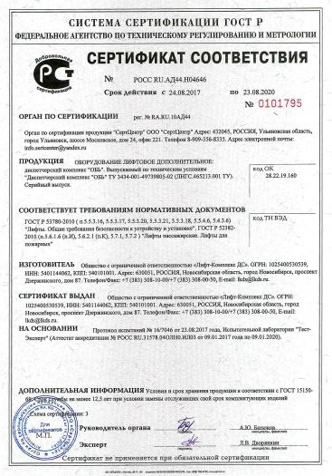 Скачать сертификат на оборудование лифтовое дополнительное: диспетчерский комплекс «ОБЬ»