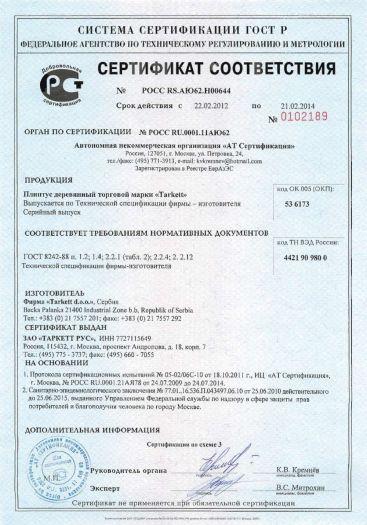Скачать сертификат на плинтус деревянный торговой марки «Tarkett»