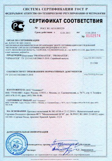 Скачать сертификат на шпатлевки «PROFIMASTER», «PROMASTER», «VIPMASTER»
