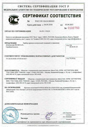 Скачать сертификат на прибор приемно-контрольный пожарный и управления «Контроллер ПК ВЕГА-Р»