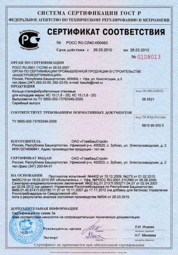 Скачать сертификат на кольца сталефибробетонные стеновые для колодцев марок: КС 10.(1,8 — 25), КС 15.(1,8 — 25)