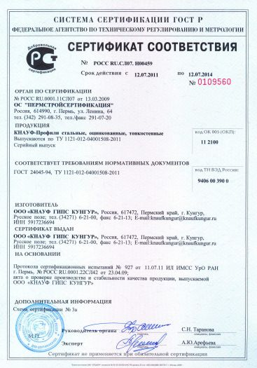 Скачать сертификат на КНАУФ — Профили стальные, оцинкованные, тонкостенные