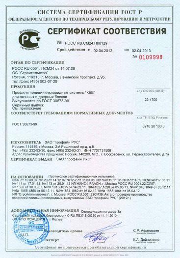 Скачать сертификат на профили поливинилхлоридные системы «КБЕ» для оконных и дверных блоков