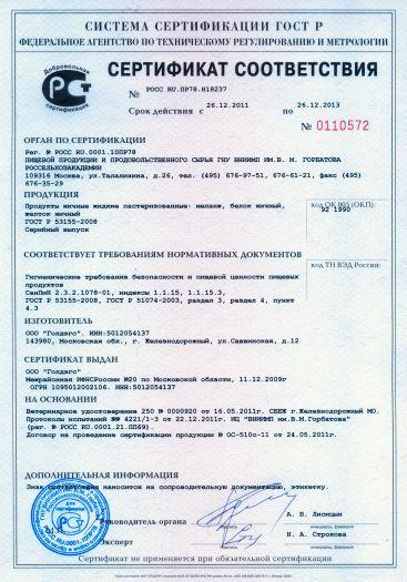 Скачать сертификат на продукты яичные жидкие пастеризованные: меланж, белок яичный, желток яичный