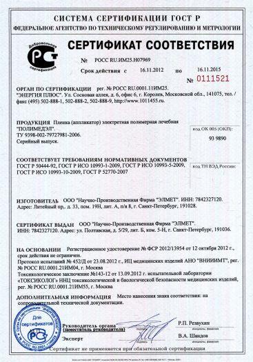 Скачать сертификат на пленка (аппликатор) электретная полимерная лечебная «ПОЛИМЕДЭЛ»