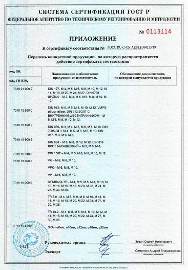 Скачать приложение к сертификату на крепежные изделия, торговая марка «Tech-KREP»