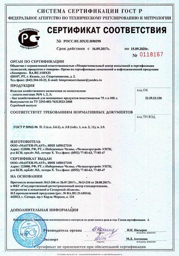Скачать сертификат на изделия хозяйственного назначения из полиэтилена: лопата снеговая №№ 1, 2, 3; бак хозяйственный для непищевых продуктов вместимостью 75 л и 105 л