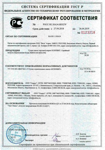 Скачать сертификат на сухие смеси торговой марки ОСНОВИТ