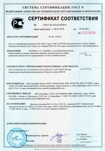 Скачать сертификат на контейнер с т. м. «Grundfos», со смонтированным внутри оборудованием (установки повышения давления, насосные агрегаты, шкафы управления) общим весом не превышающего 10 тонн