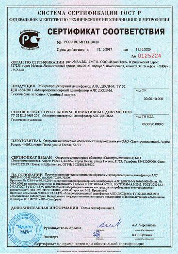 Скачать сертификат на микропроцессорный дешифратор АЛС ДКСВ-М