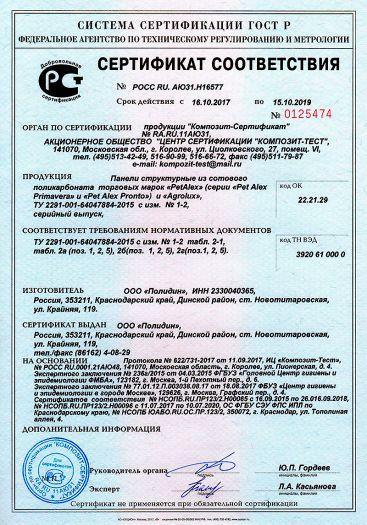 Скачать сертификат на панели структурные из сотового поликарбоната торговых марок «PetAlex» (серии «Pet Alex Primavera» и «Pet Alex Pronto») и «Agrolux»