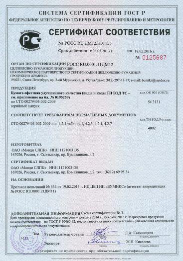 Скачать сертификат на бумага офсетная улучшенного качества
