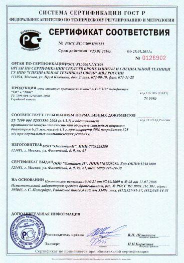 Скачать сертификат на очки защитные противоосколочные «А-ТАС 510» модификации  «ТФ» и «ТФН»
