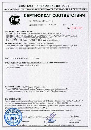 Скачать сертификат на деятельность аэропортовая. Обслуживание почты и груза, в том числе опасного, при внутренних и международных воздушных перевозках в аэропорту Владивосток (Кневичи)