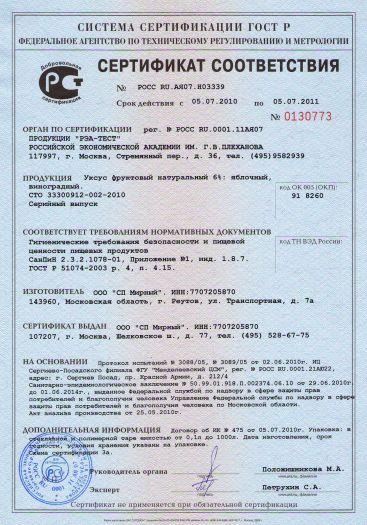 Скачать сертификат на уксус фруктовый натуральный 6%: яблочный, виноградный