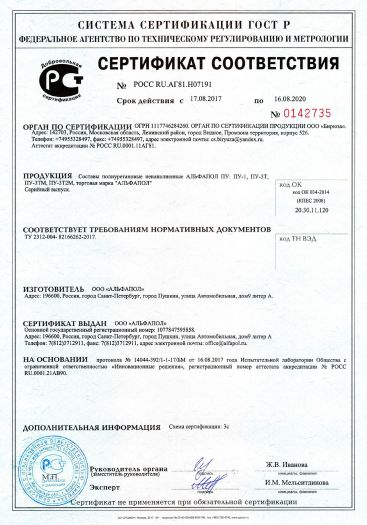 Скачать сертификат на составы полиуретановые ненаполненные АЛЬФАПОЛ ПУ: ПУ-1, ПУ-3Т, ПУ-3ТМ, ПУ-3Т2М, торговая марка «АЛЬФАПОЛ»