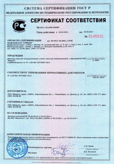 Скачать сертификат на швеллер стальной холоднокатаный, уголок стальной холоднокатаный, с маркировкой ООО «Феррум»
