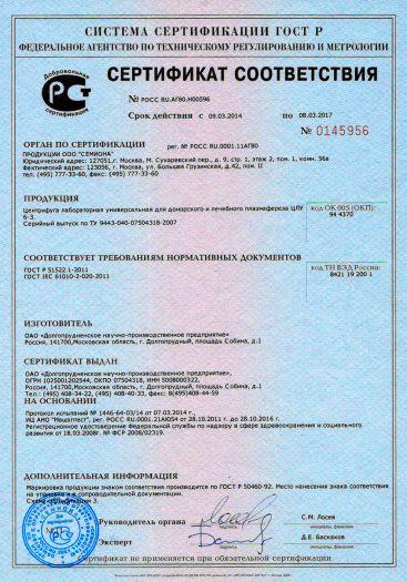 Скачать сертификат на центрифуга лабораторная универсальная для донорского и лечебного плазмафереза ЦЛУ 6-3