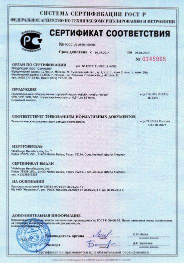 Скачать сертификат на грузоподъемное оборудование торговой марки «ABLE»: скобы модели SPB, SPP, SBB, SBD, грузоподъемностью от 0,5 т до 85 тонн