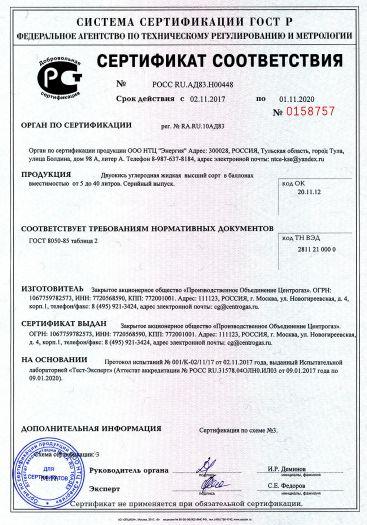 Скачать сертификат на двуокись углеродная жидкая высший сорт в баллонах вместимостью от 5 до 40 литров