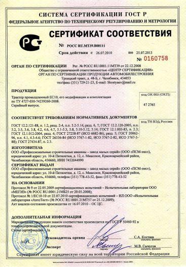 Скачать сертификат на трактор промышленный ЕС 10, его модификации и комплектации
