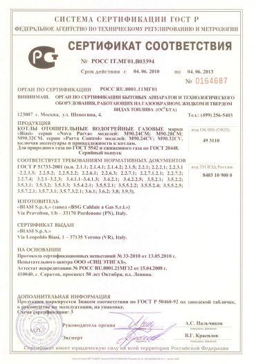Скачать сертификат на котлы отопительные водогрейные газовые марки «Biasi» серии «Nova Parva»