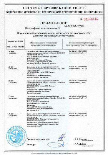 Скачать приложение к сертификату на сухие смеси цементные строительные напольные выравнивающие торговых марок «Ceresit» и «Thomsit»: CN68, CN88, CN175, CN178, DD, DX