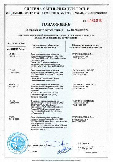 Скачать приложение к сертификату на сухая смесь строительная цементная ремонтная торговой марки «Ceresit» CN83