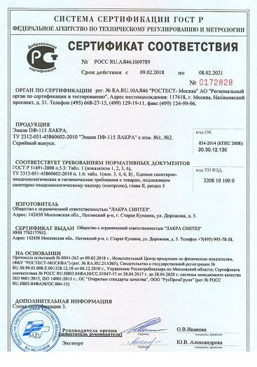 Скачать сертификат на эмали ПФ-115 ЛАКРА