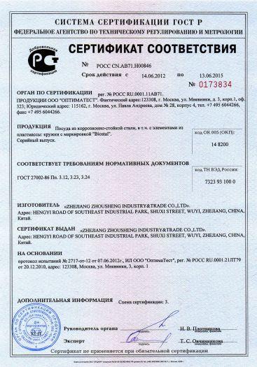 Скачать сертификат на посуда из коррозионно-стойкой стали, в т. ч. с элементами из пластмассы: кружки с маркировкой «Biostal»