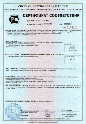 Скачать сертификат на шлаки металлургического производства: Шлак железосодержащий, торговая марка «ООО «ЛТК «Свободный сокол»»
