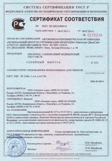 Скачать сертификат на кислород газообразный медицинский