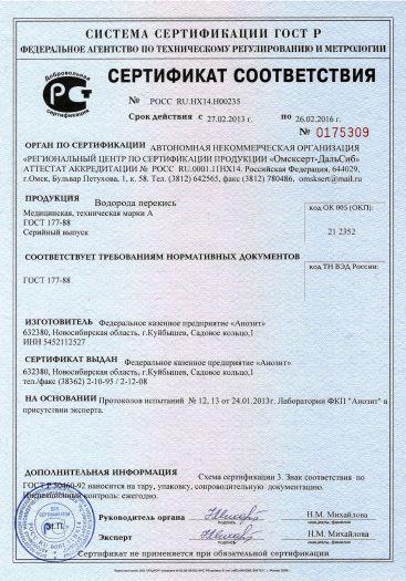Скачать сертификат на водорода перекись, медицинская, техническая марки А