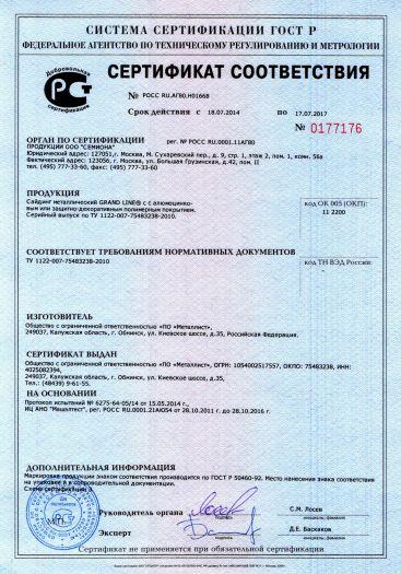 Скачать сертификат на сайдинг металлический GRAND LINE® с алюмоцинковым или защитно-декоративным полимерным покрытием