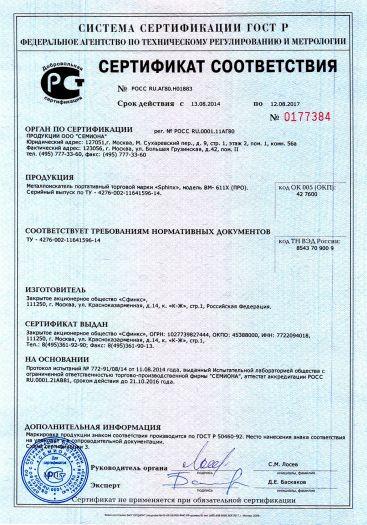 Скачать сертификат на металлоискатель портативный торговой марки «Sphinx», модель ВМ-611X (ПРО)