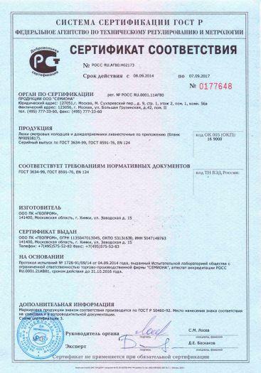 Скачать сертификат на люки чугунные смотровых колодцев и дождеприемники ливнесточные
